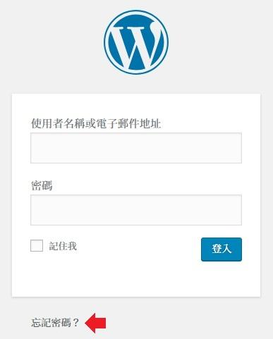 WordPress 如何修改最高管理者帳號密碼 3