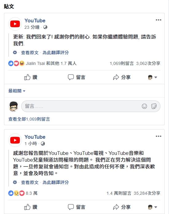 [更新]今早九點,YouTube發生全球性當機 6