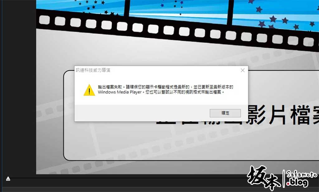 威力導演16/17與NVIDIA顯卡輸出影片錯誤解決方法 3