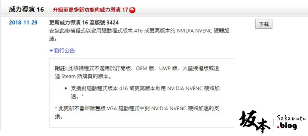 威力導演16/17與NVIDIA顯卡輸出影片錯誤解決方法 4