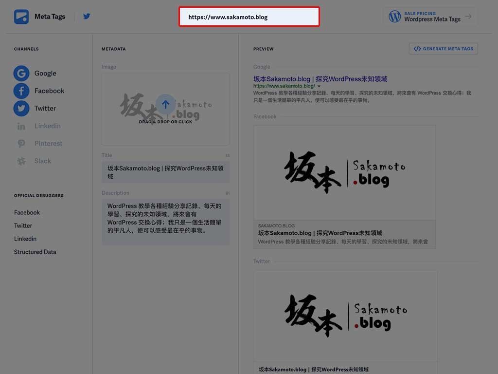 Meta Tags 標題、OGP等中繼標記產生器 3