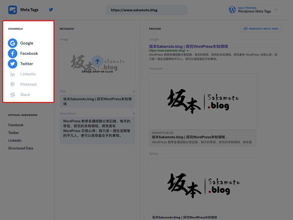 Meta Tags 標題、OGP等中繼標記產生器 4