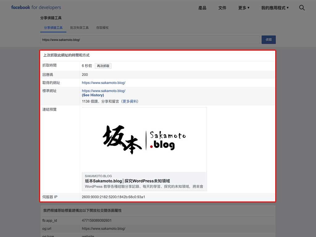 Meta Tags 標題、OGP等中繼標記產生器 11