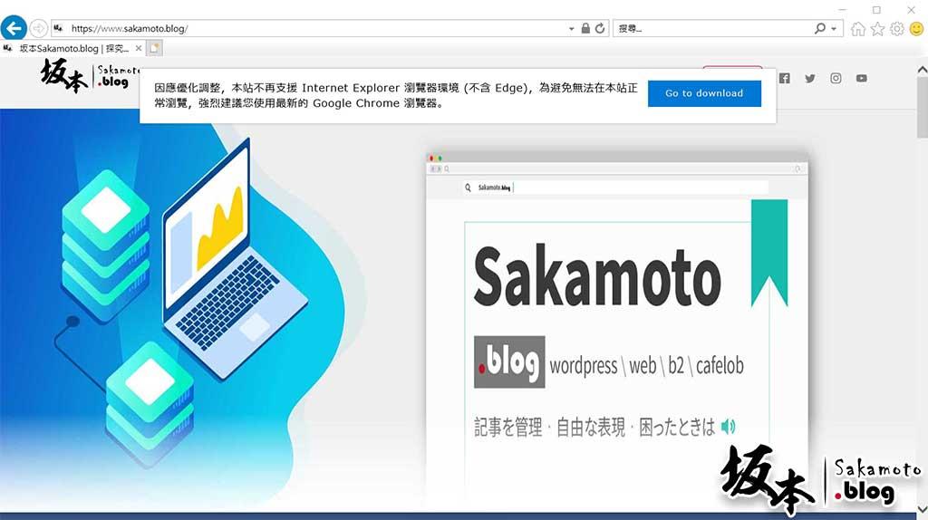 加入通知用戶不再支援 IE 瀏覽器彈出式訊息 6