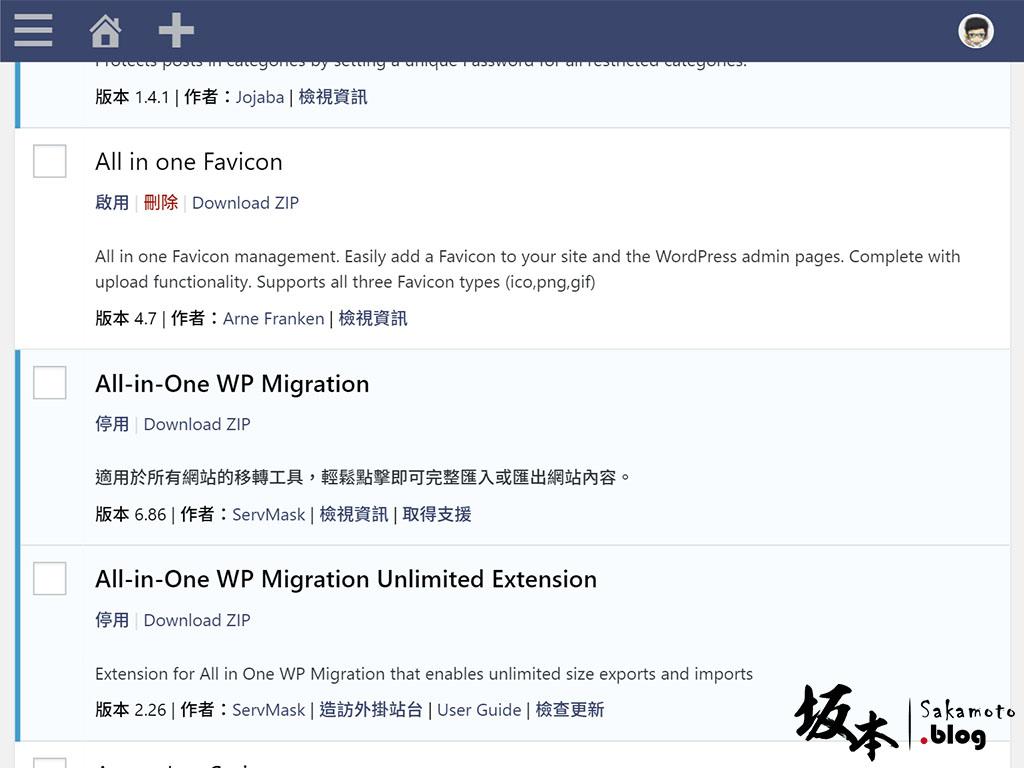 WordPress 從後台管理裡佈景主題、外掛套件打包下載 4