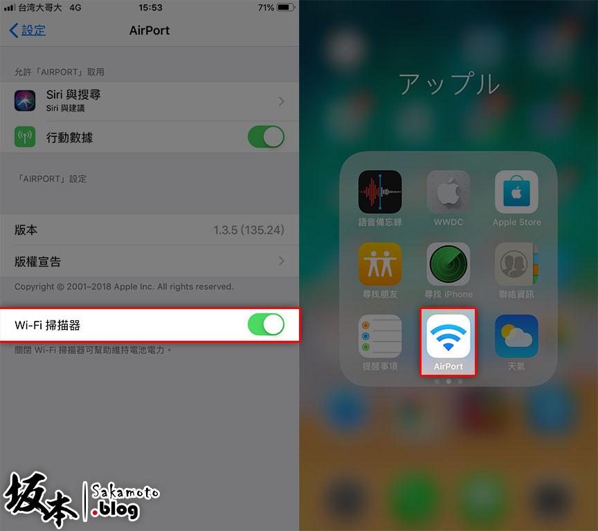 iOS 如何把 AirPort 啓用 WiFi 分析儀 3