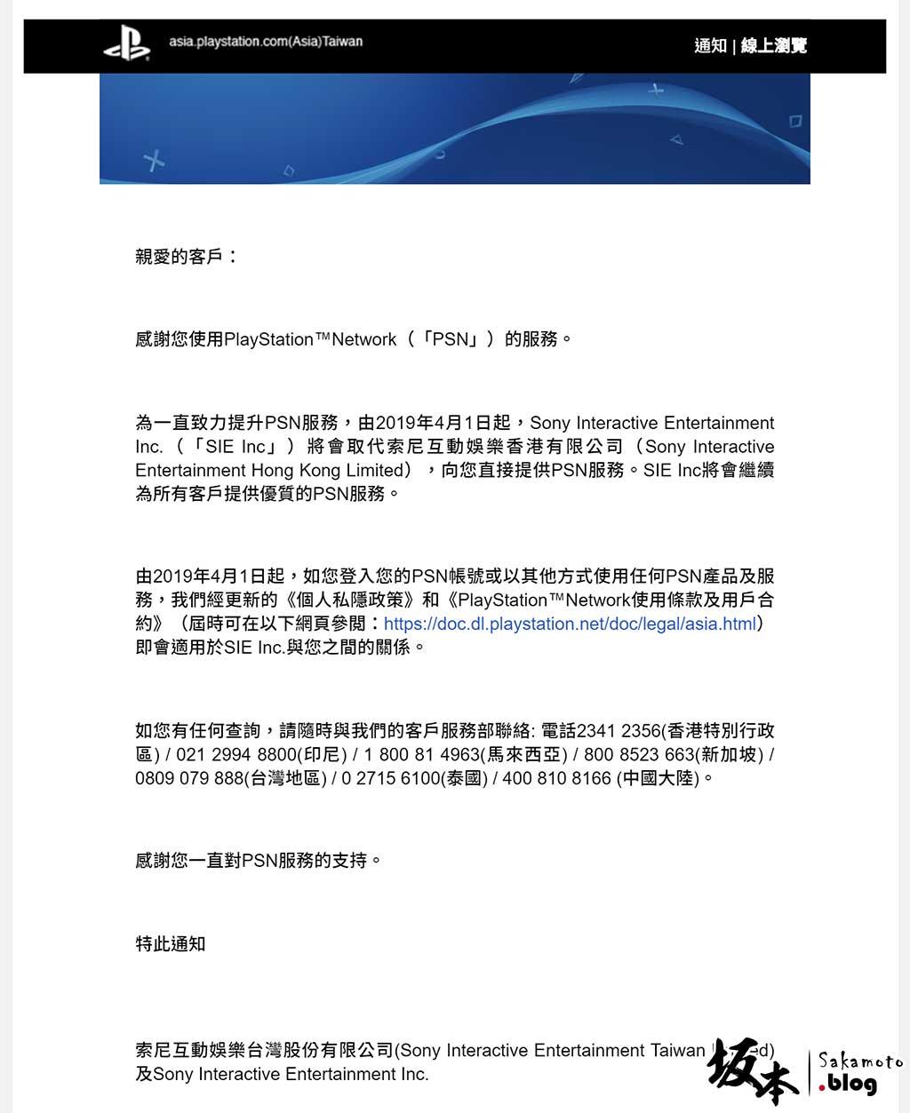 台灣 PSN 開放申請電子發票載具 3