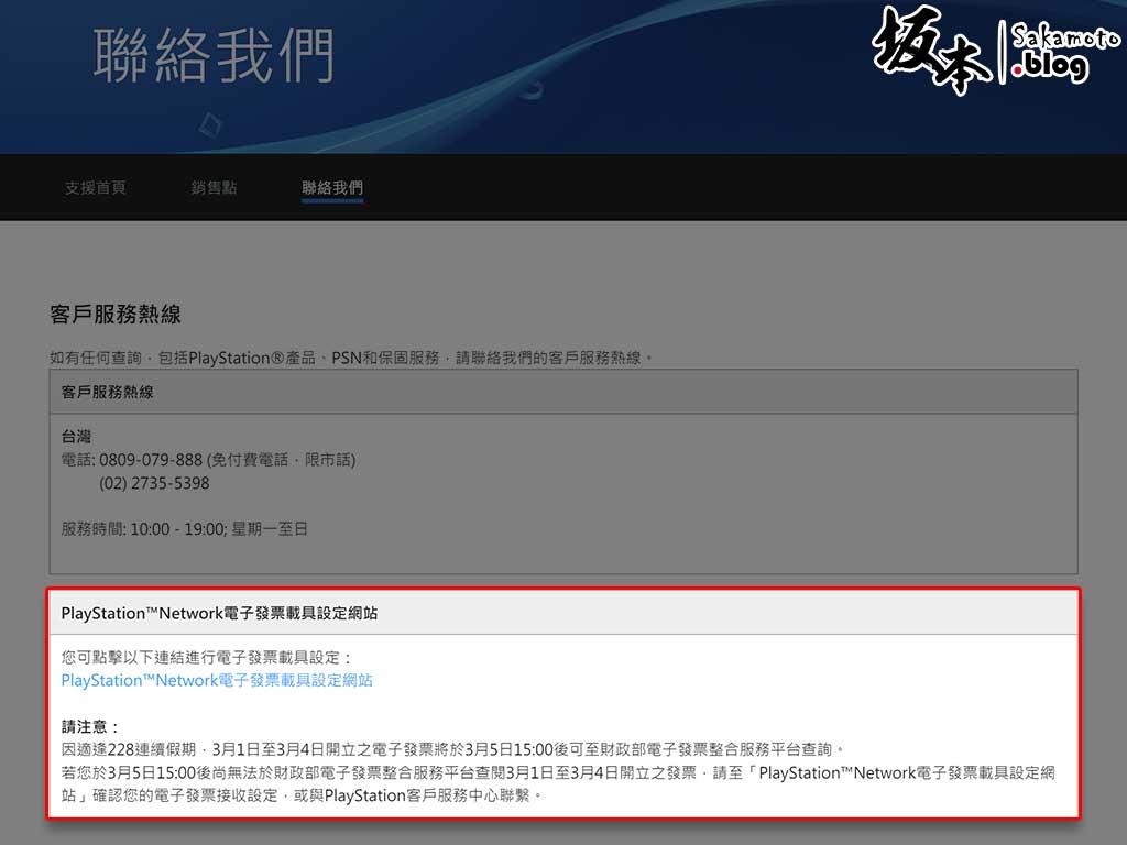 台灣 PSN 開放申請電子發票載具 4