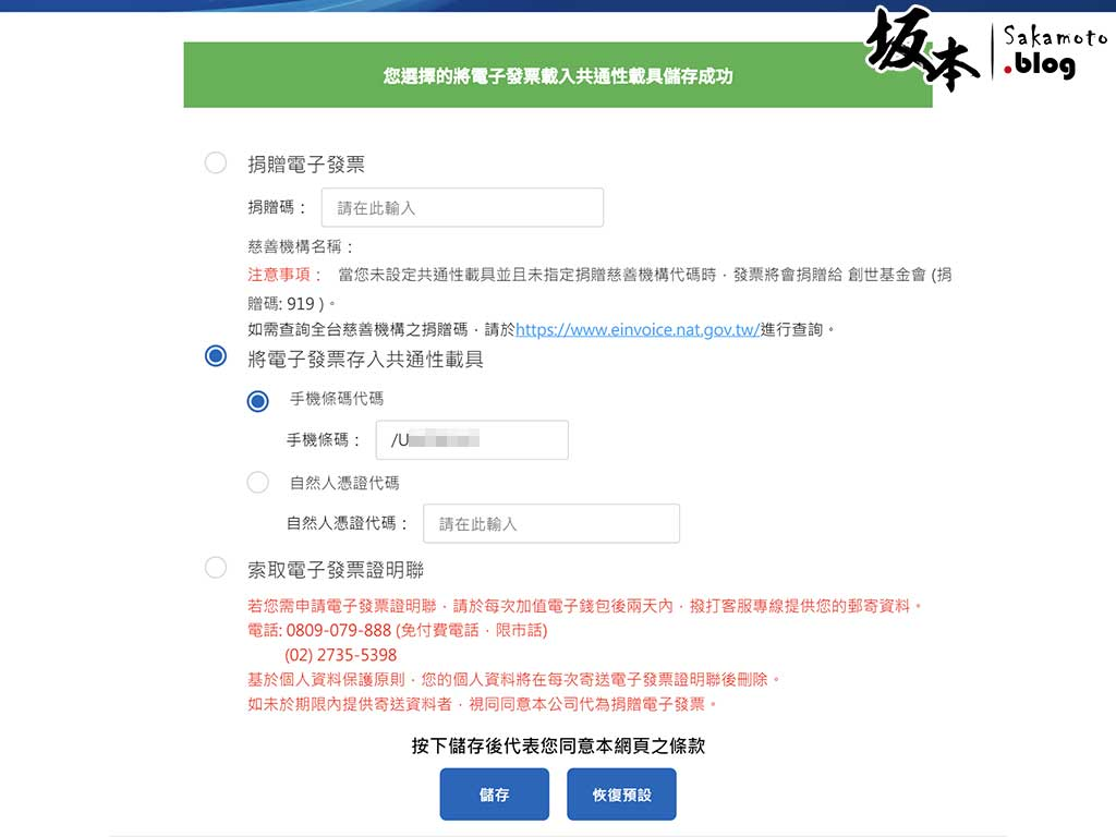 台灣 PSN 開放申請電子發票載具 5