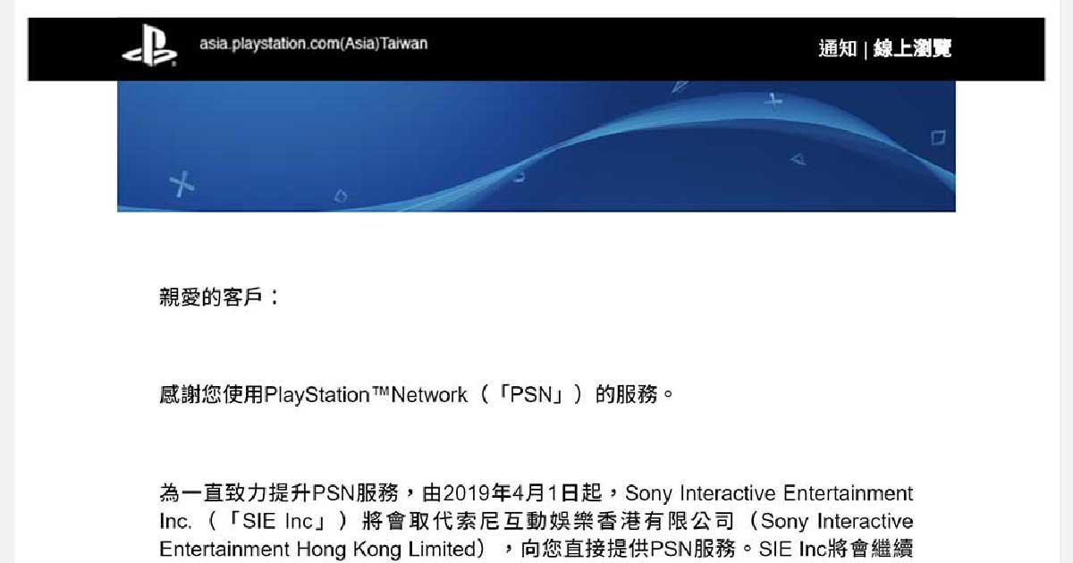 台灣 PSN 開放申請電子發票載具 1