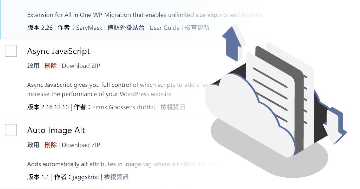 WordPress 從後台管理裡佈景主題、外掛套件打包下載 1