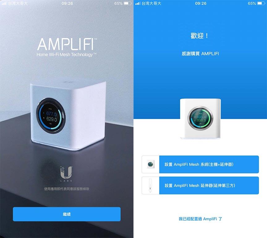 Ubiquiti AmpliFi Instant 評測:簡單設定Mesh WiFi 迷你設計 14