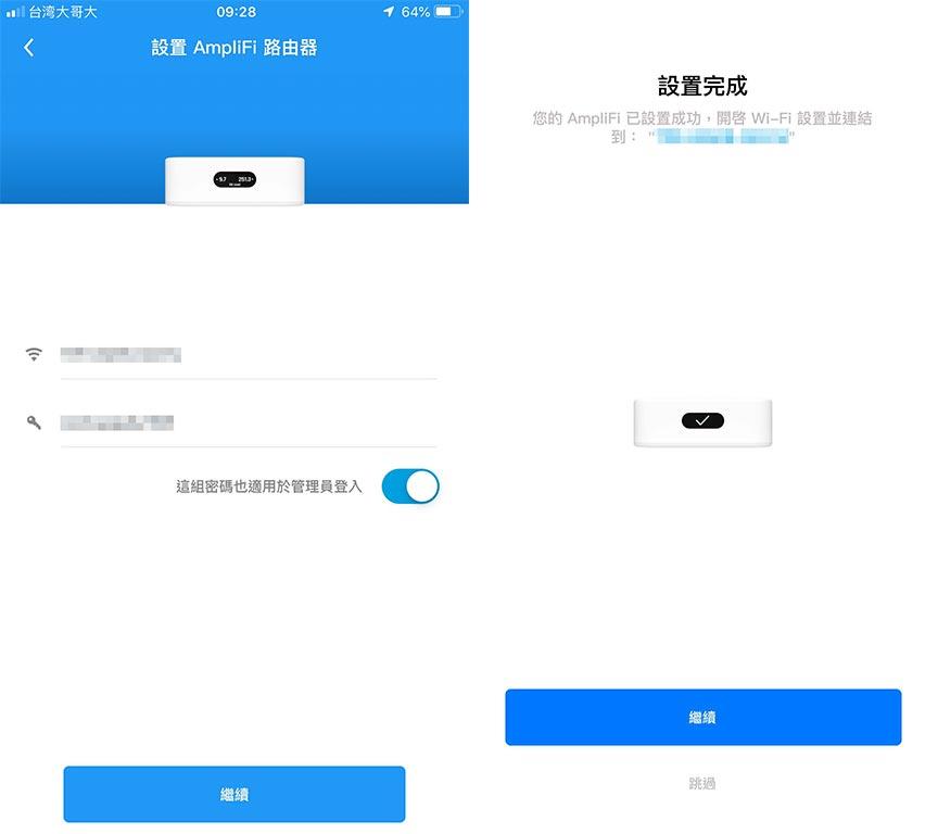 Ubiquiti AmpliFi Instant 評測:簡單設定Mesh WiFi 迷你設計 16