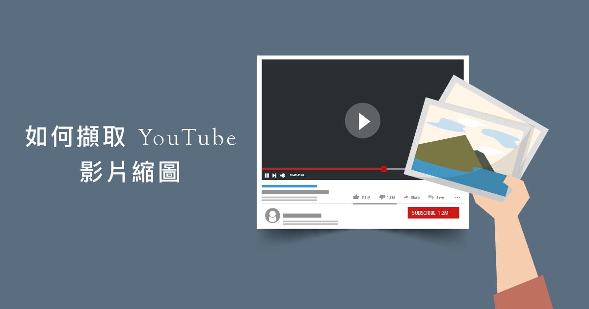 如何擷取 YouTube 影片縮圖