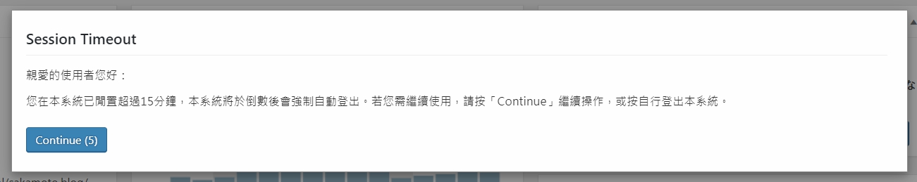 Inactive Logout 逾期未操作的用戶自動登出外掛套件 6