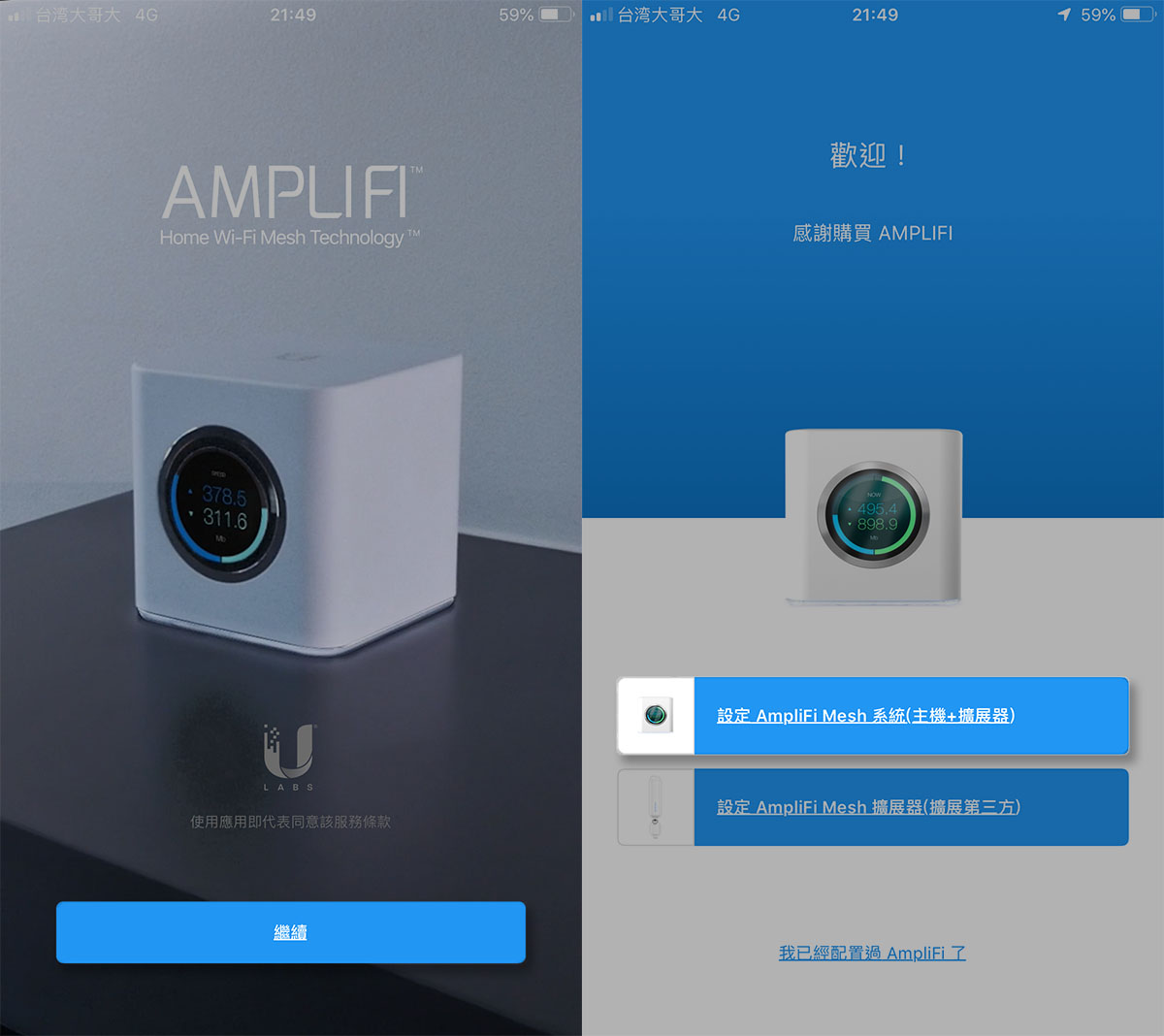 Ubiquiti AmpliFi Gamer's Edition 評測:Mesh WiFi 低延遲網路優化 25