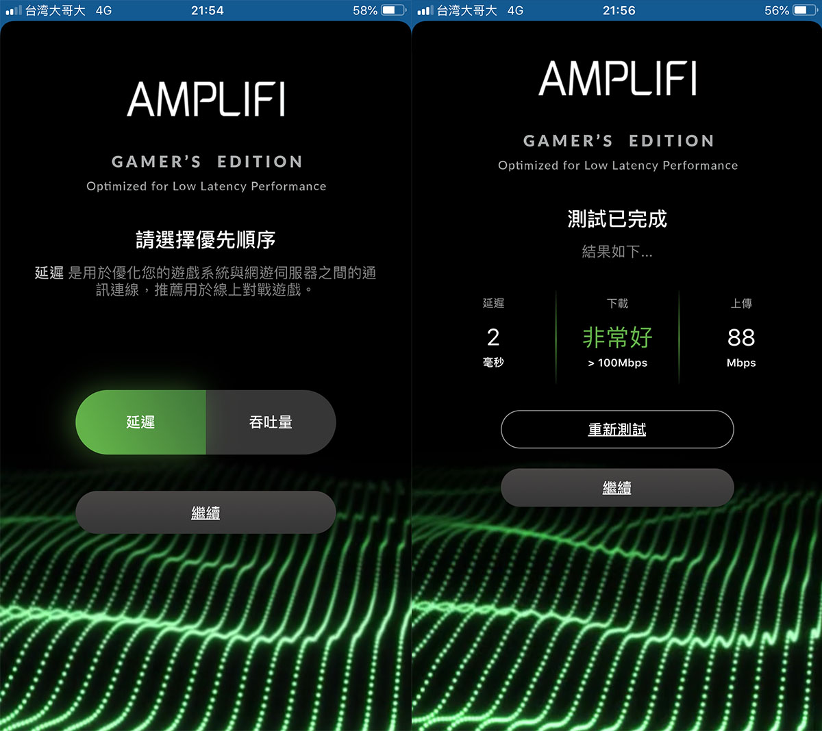 Ubiquiti AmpliFi Gamer's Edition 評測:Mesh WiFi 低延遲網路優化 29