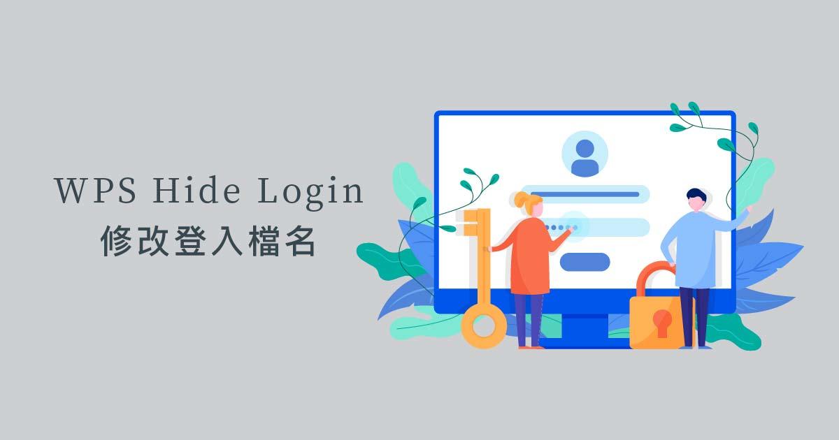 WPS Hide Login 修改登入檔名外掛套件 1