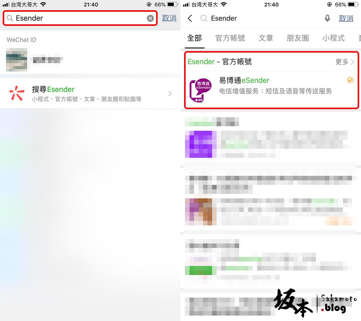 易博通 eSender 申請中國門號免SIM卡 4