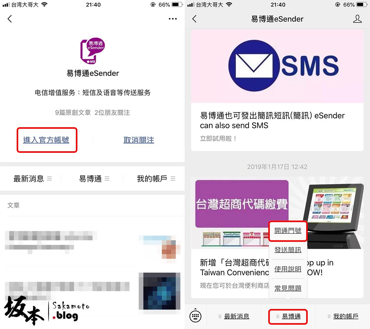 易博通 eSender 申請中國門號免SIM卡 5