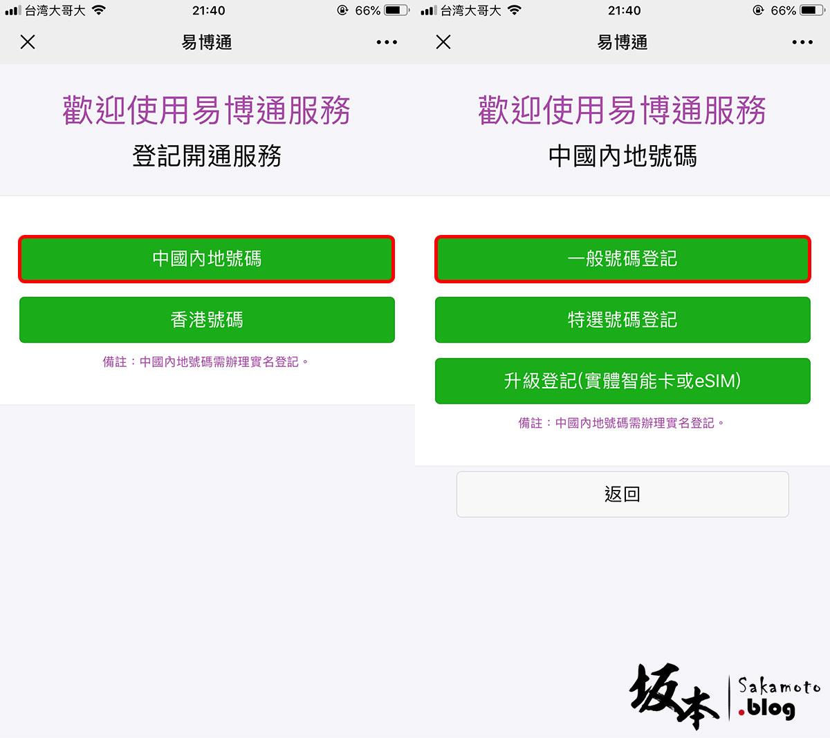 易博通 eSender 申請中國門號免SIM卡 6