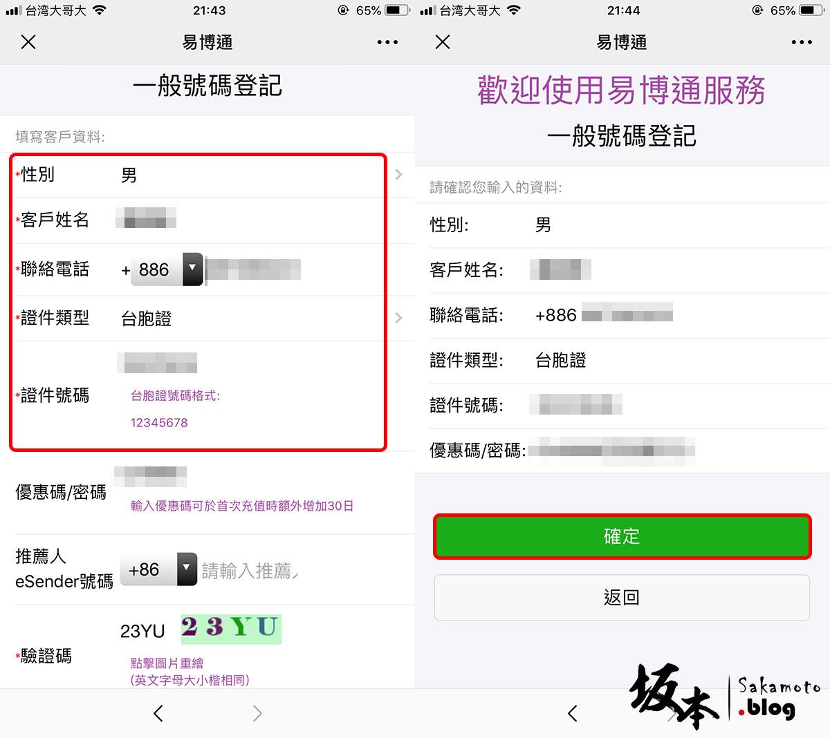 易博通 eSender 申請中國門號免SIM卡 7