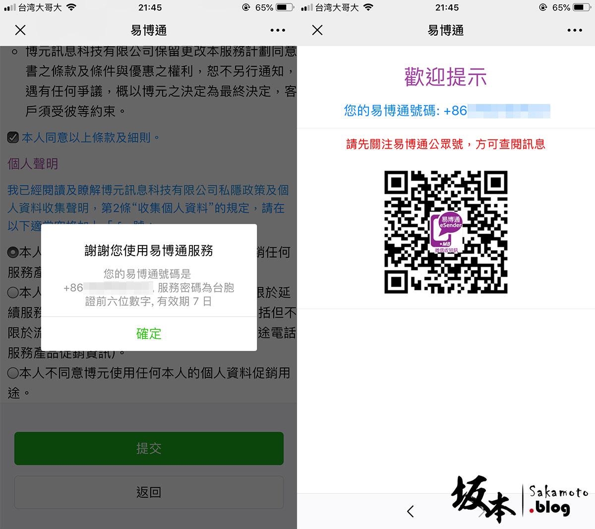 易博通 eSender 申請中國門號免SIM卡 8