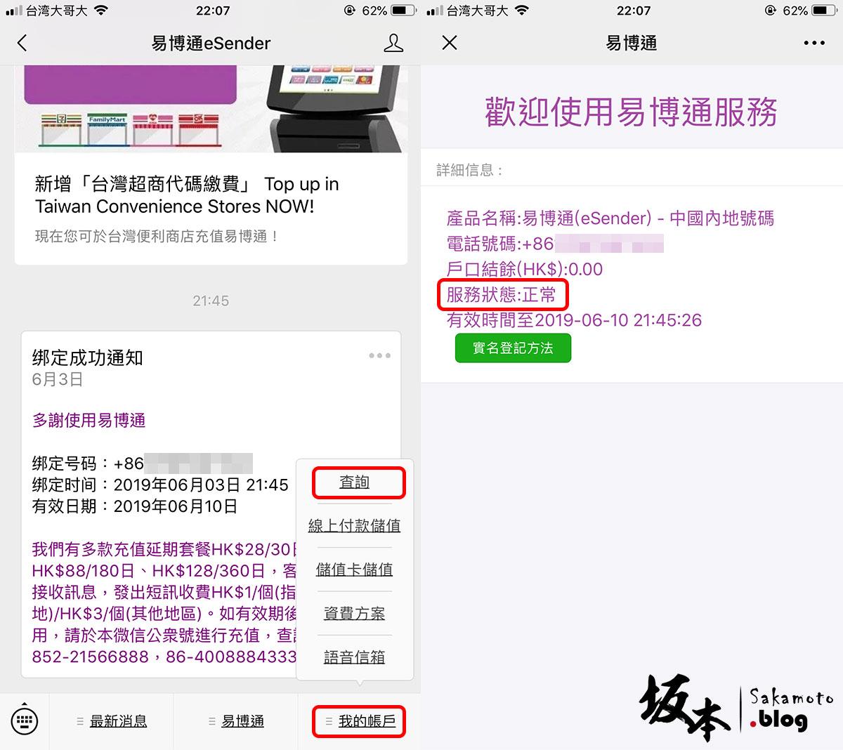 易博通 eSender 申請中國門號免SIM卡 9