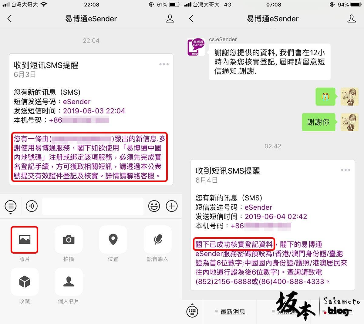 易博通 eSender 申請中國門號免SIM卡 10