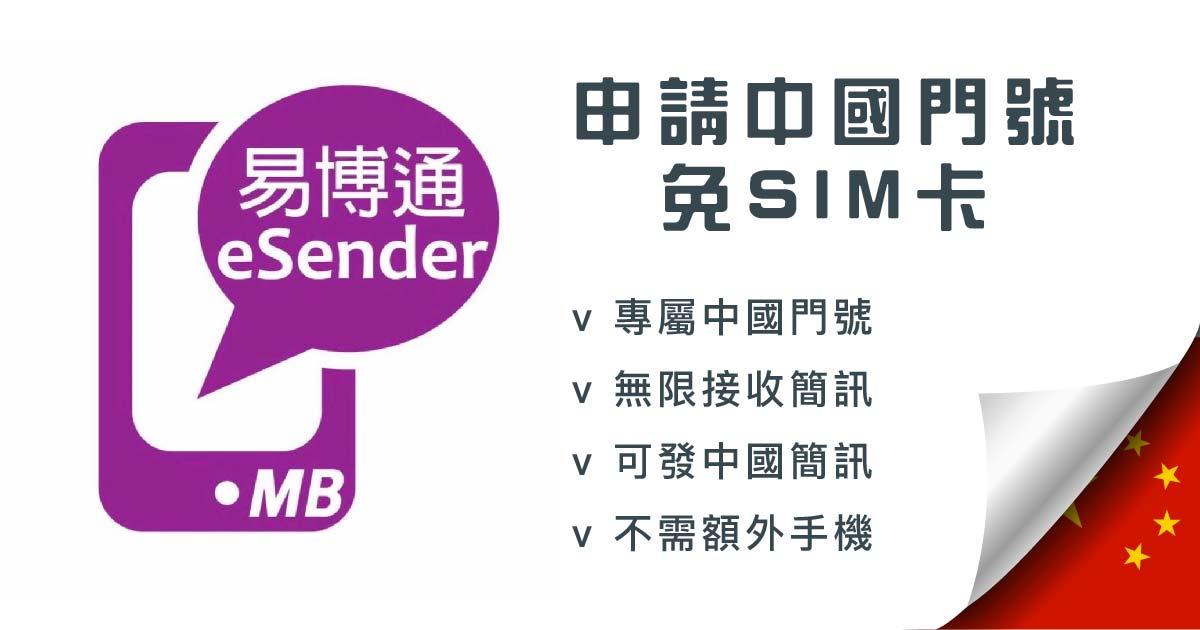 易博通 eSender 申請中國門號免SIM卡