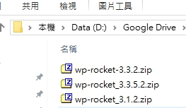 WP Rocket 許可證使用權誤用致歉乙事 6