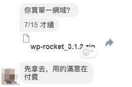 WP Rocket 許可證使用權誤用致歉乙事 3