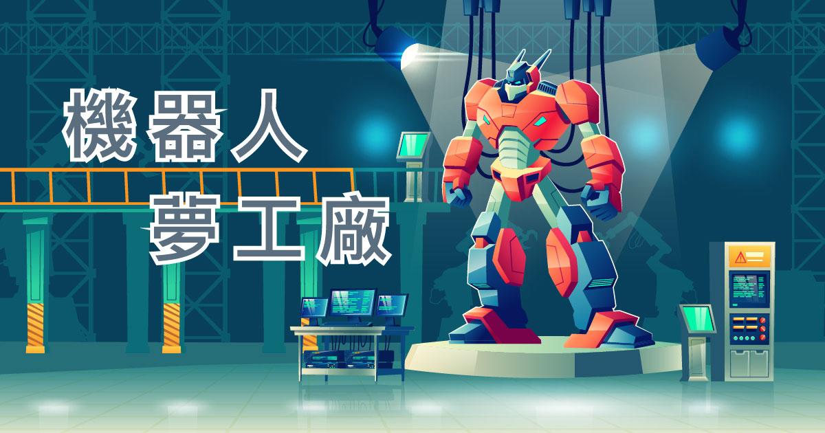 好奇神秘的機器人夢工廠