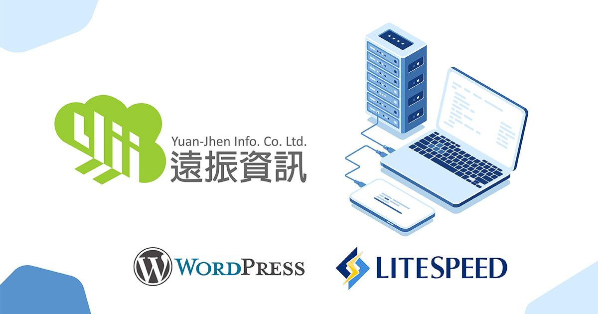 就是要加速!遠振資訊推出LiteSpeed for WordPress優化主機 20