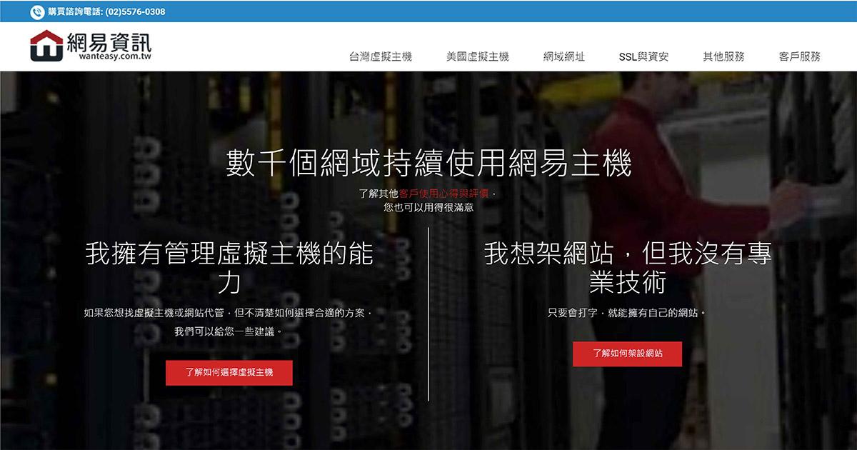 Wanteasy網易資訊虛擬主機 – CP值高便宜又快 18