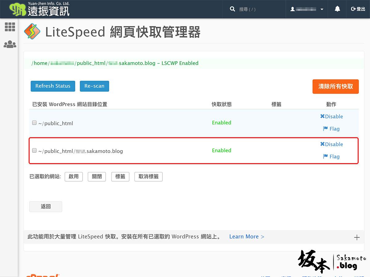 就是要加速!遠振資訊推出LiteSpeed for WordPress優化主機 11