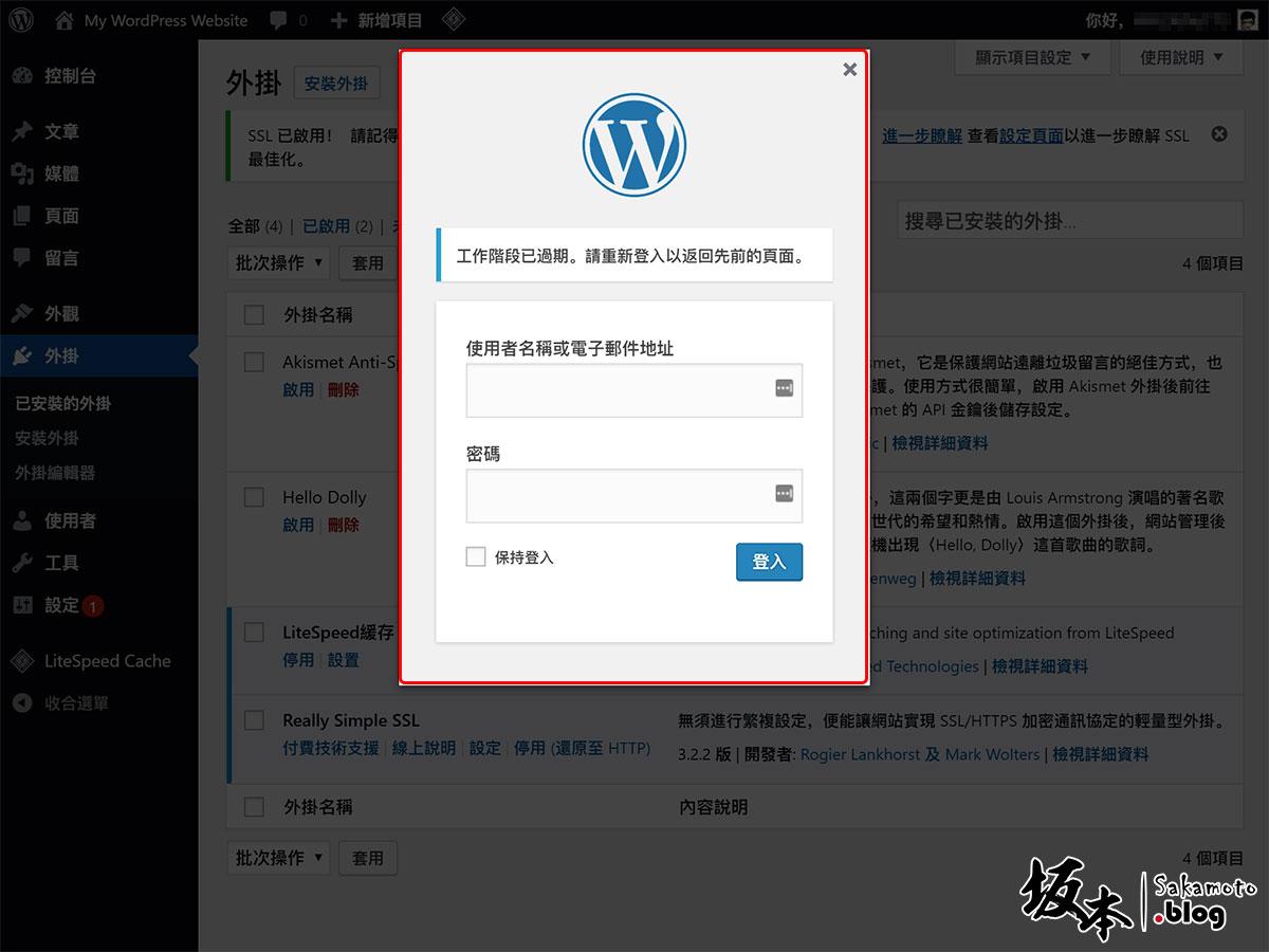 就是要加速!遠振資訊推出LiteSpeed for WordPress優化主機 16