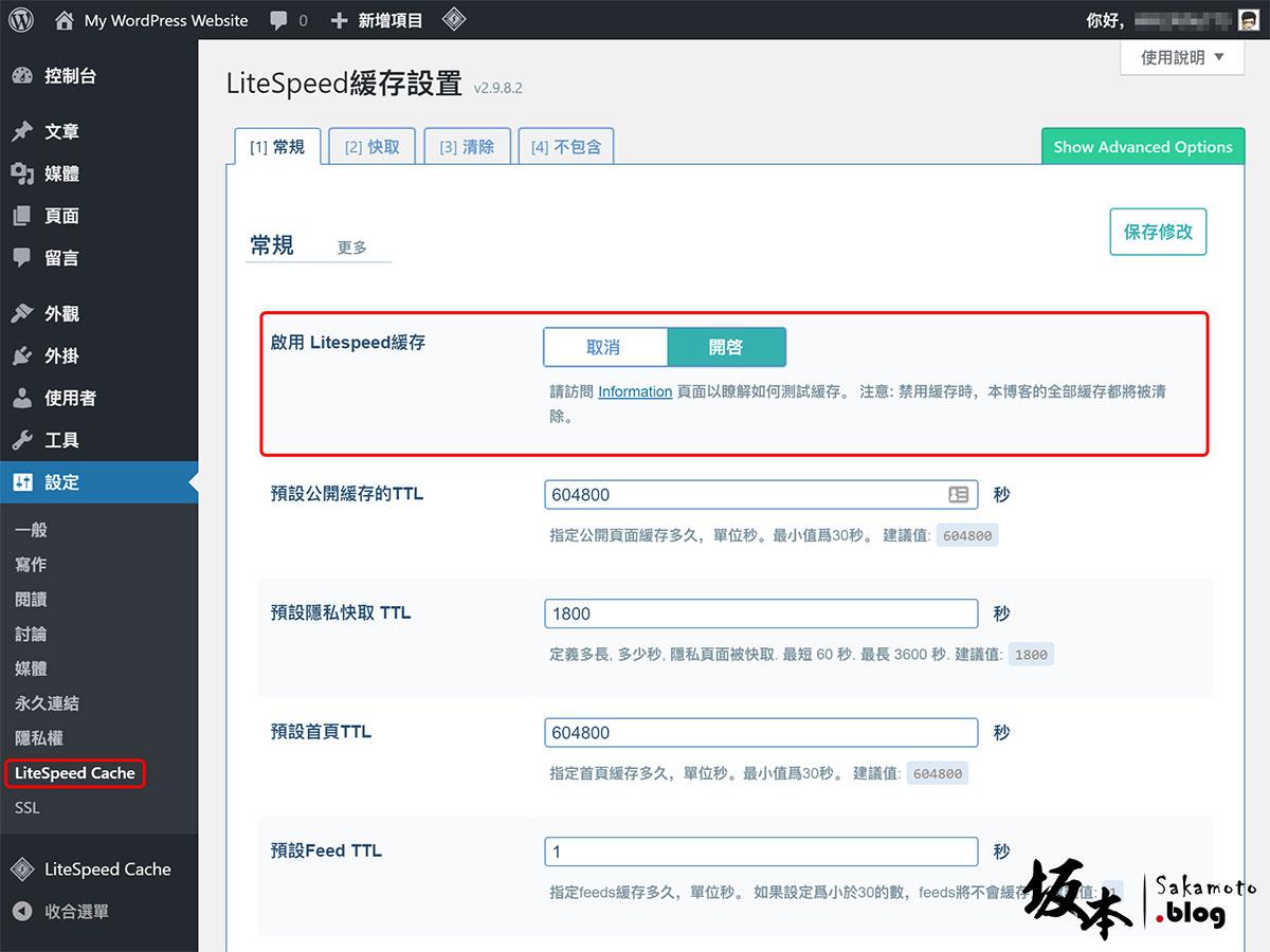 就是要加速!遠振資訊推出LiteSpeed for WordPress優化主機 19