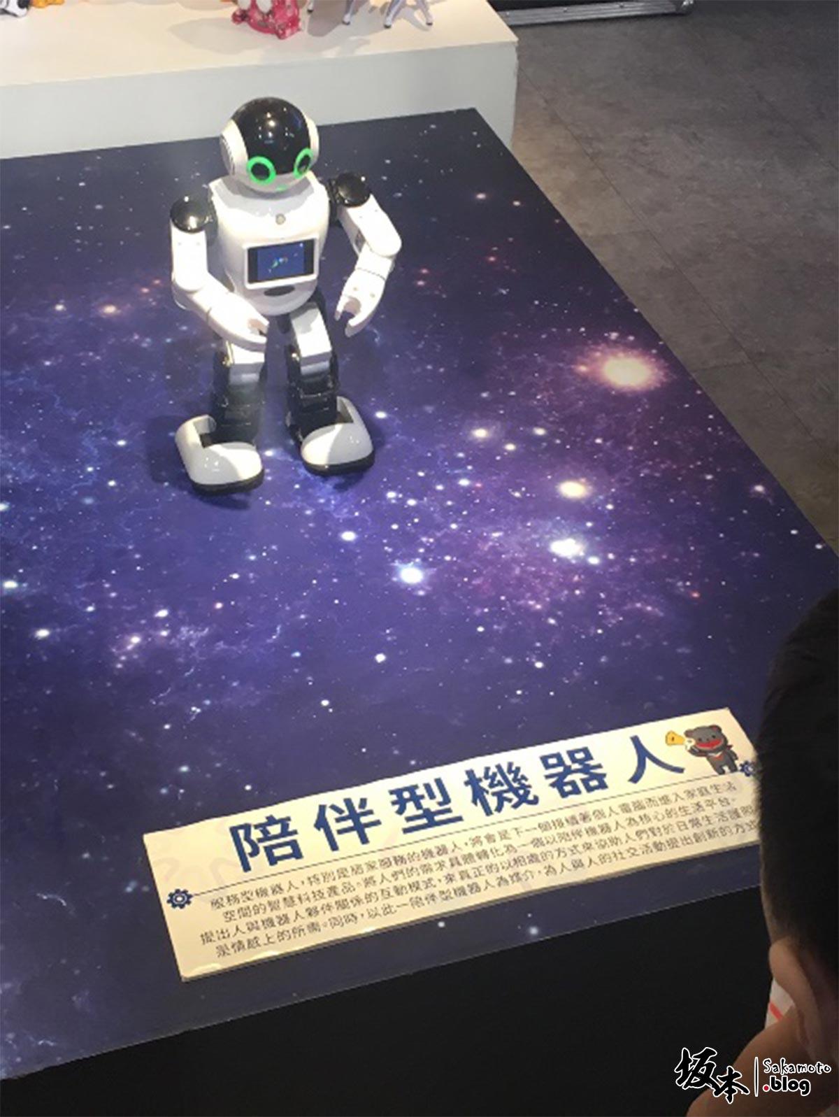 好奇神秘的機器人夢工廠 16