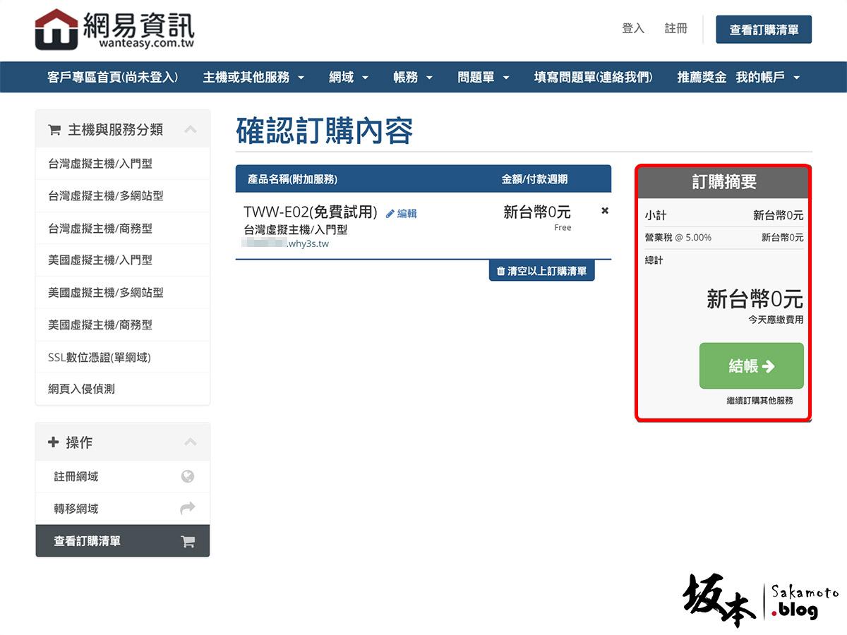 Wanteasy網易資訊虛擬主機 – CP值高便宜又快 6