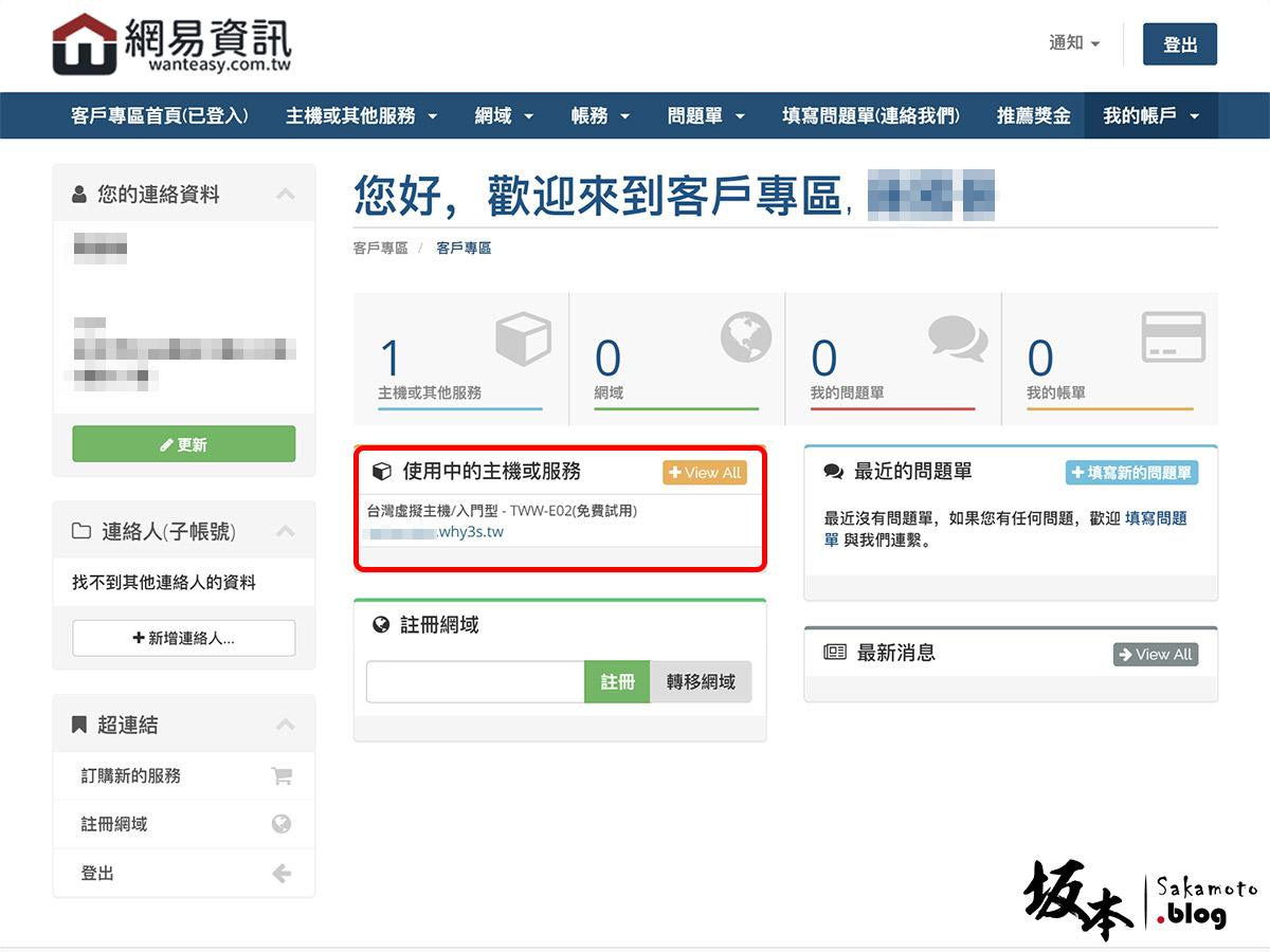 Wanteasy網易資訊虛擬主機 – CP值高便宜又快 9