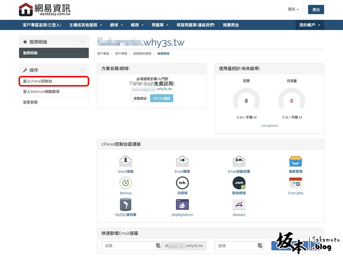 Wanteasy網易資訊虛擬主機 – CP值高便宜又快 10