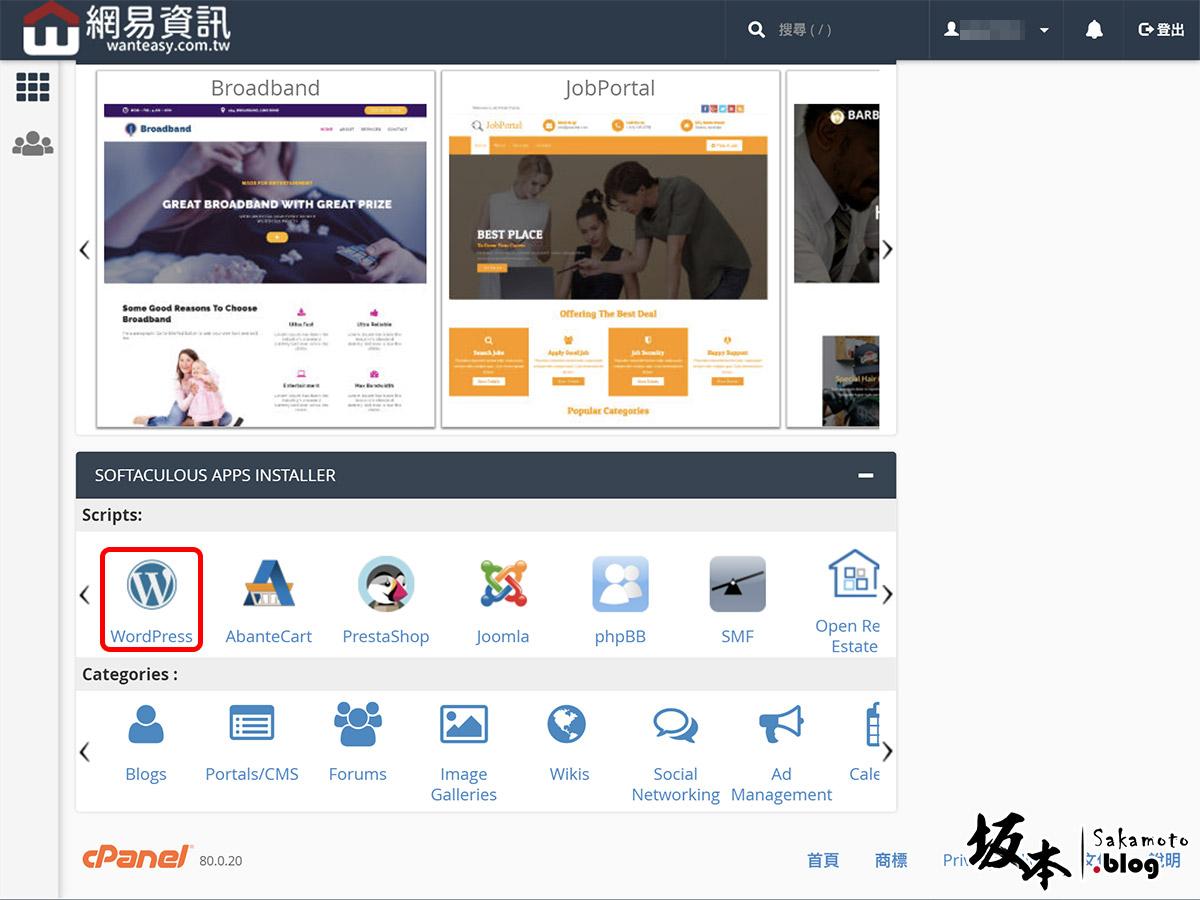 Wanteasy網易資訊虛擬主機 – CP值高便宜又快 13