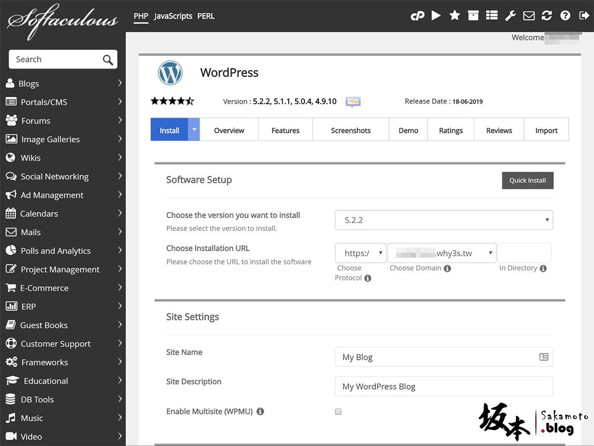 Wanteasy網易資訊虛擬主機 – CP值高便宜又快 15
