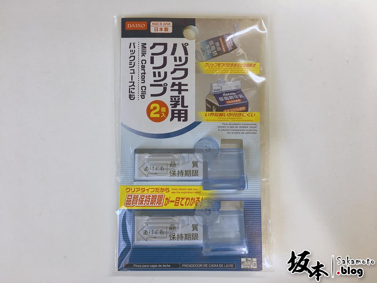 超方便又便宜 パック牛乳用クリップ (牛奶盒夾) 4