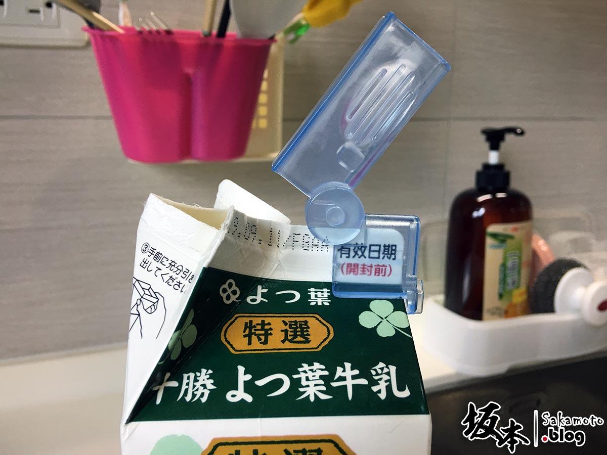 超方便又便宜 パック牛乳用クリップ (牛奶盒夾) 8