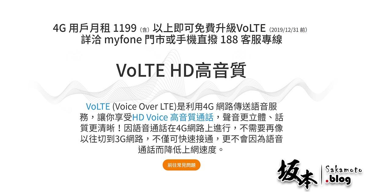 台灣大哥大支援 iOS13 開通 VoWiFi 服務 5