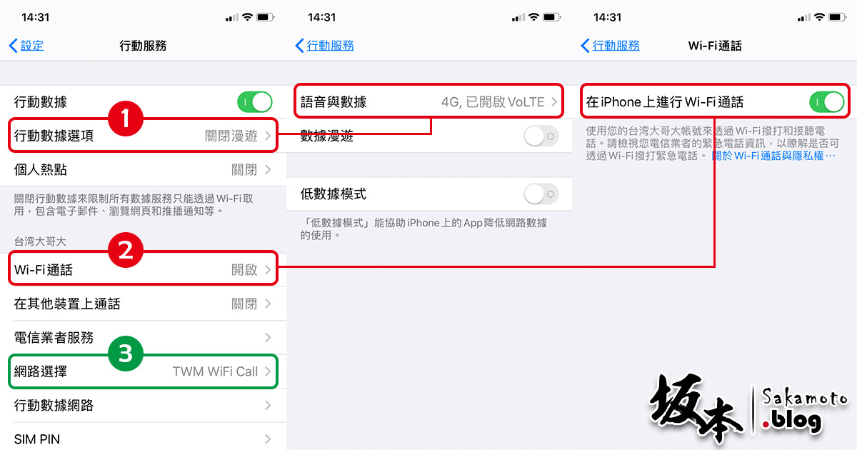 台灣大哥大支援 iOS13 開通 VoWiFi 服務 6