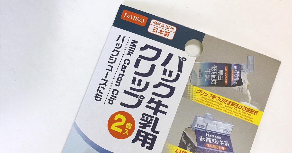 超方便又便宜 パック牛乳用クリップ (牛奶盒夾)