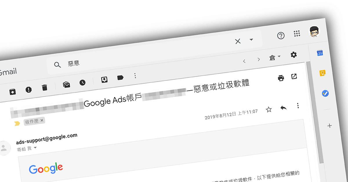 罕見誤判?!Google Ads 被拒登,惡意連結處理方式 1